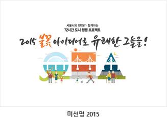 img mission2015