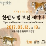 일시: 2017.05.12(금) 13시 / 장소 : 서울대공원 관리부 대강당
