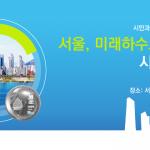 서울시 미래하수도 정책방향 배너수정