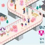 웹배너730x330 무궁화축제최종