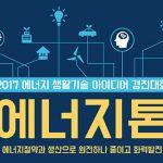 2017 에너지 생활기술 아이디어 경진대회 에너지론