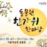 즐거운 추석, 서울대공원 '동물원 한가위 한마당' 개최 2017.10. 4.(수) ~10.5(목) 12:00~18:00서울대공원 동물원