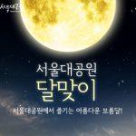 서울대공원 달맞이,10.4(수) 추석당일, 서울동물원 정문광장