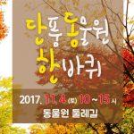 서울대공원 동물원 둘레길 행사 '단풍 동물원 한바퀴' 11.4(토) 동물원