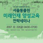서울동물원 미래인재 양성교육 전략 세미나. 2017.12.22(금) 서울대공원 대강당