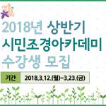 시민조경아카데미 수강생 모집