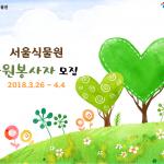 서울식물원_배너3
