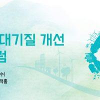 동북아 대기질 개선 국제포럼