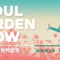 정원박람회
