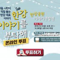 Banner_600_450 날짜 수정(최종본) - 투표하기 합본
