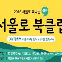 2018서울로북클럽4기_배너(760-350)2