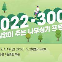 2022-3000 아낌없이 주는 나무심기 프로젝트