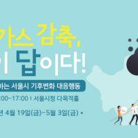 2019 시민과 함께하는 서울시 기후변화 대응행동