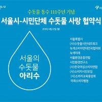 사본 -사본 -수도물사랑협약식_최종