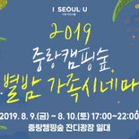 2019별밤시네마-300x216