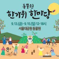 2019 서울대공원 '동물원 한가위 한마당'