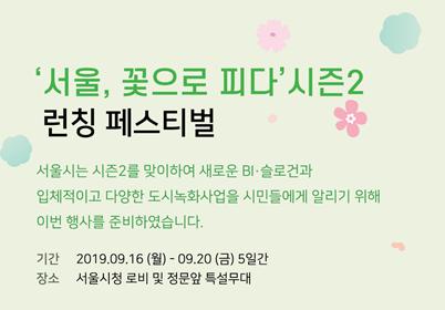 '서울, 꽃으로 피다' 캠페인 시즌2 런칭 페스티벌 개최