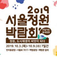 2019-서울정원박람회_서울시-홈페이지-모바일