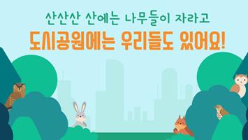 [카드뉴스]산산산 산에는 나무들이 자라고 도시공원에는 우리들도 있어요!