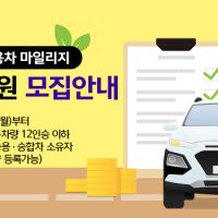 승용차 마일리지 신규회원 모집안내