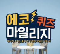 [동영상] 서울시 에코마일리지_퀴즈 본편(4분 51초).mp4_20200326_134336.463
