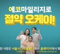[동영상] 서울시 에코마일리지_광고 축약편(20초).mp4_20200324_164521.387