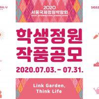 사본 -2020 서울국제정원박람회_학생정원 작품공모 포스터