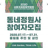 사본 -[최종]동네정원사 모집 포스터