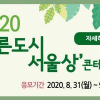2020 푸른도시 서울상 배너210x116