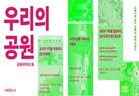 기록으로 보는 서울의 공원 이야기, 전시로 만나요!
