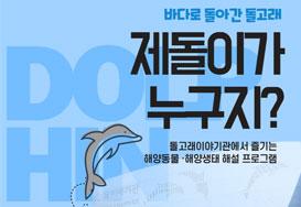 '돌고래이야기관' 관람 사전예약 및 해설프로그램 예약