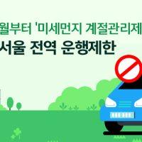 5등급차 서울 전역 운행제한