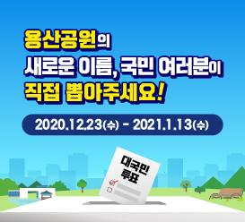 용산공원의 새로운 이름, 시민 여러분이 직접 투표해주세요.('20.12.23~21.1.13)
