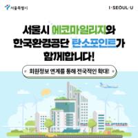 서울시 에코마일리지와 한국환경공단 탄소포인트가 함께합니다!