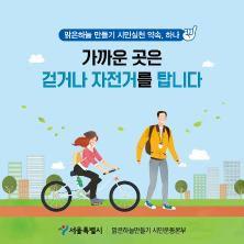 맑은하늘 만들기 시민실천 약속 첫번째 - 걷기와 자전거 타기로 미세먼지를 줄여요!
