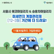 서울시 에코마일리지&승용차마일리지 미세먼지 계절관리제 기간에 더 드려요!