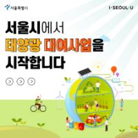 서울시에서 태양광 대여사업을 시작합니다.