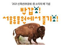 반갑소! 서울동물원에서 즐기소!