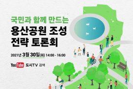 국민과 함께 만드는 용산공원 조성전략 토론회(3.30)