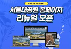서울대공원 홈페이지 리뉴얼 오픈 기념 이벤트!