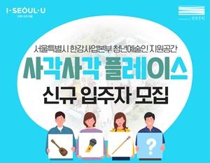 2021 사각사각 플레이스 신규 입주자 모집