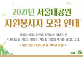 2021년 서울대공원 자원봉사자 모집