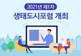 2021년 제1차 생태도시 포럼 개최