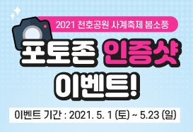 1.서울시청_썸네일_포토존_273-188