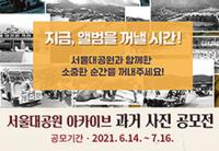 서울대공원 아카이브 과거 사진공모전