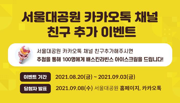 서울대공원 카카오톡 채널 친구추가 이벤트!