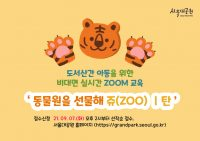 서울대공원, 도서산간 아동에게 진로체험 교육 '동물원을 선물해 쥬 (ZOO)'