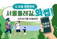 210901_서울시_코로나 그린캠페인_9월 월간 이벤트_서울둘레길와썹 웹배너_720-486
