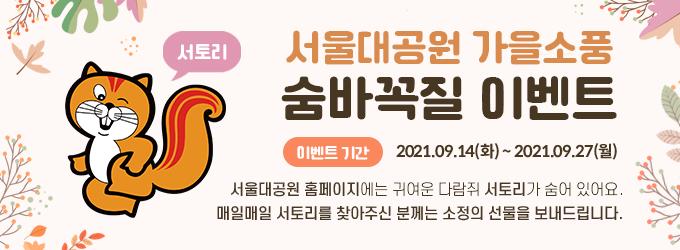 서울대공원 홈페이지 가을소풍 숨바꼭질 이벤트!