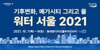 서울시 홈페이지 배너(690x350)